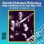 Same cd musicale di Greek oriental rebet