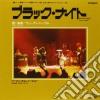 Deep Purple - Black Night / Woman From Tok Rsd cd