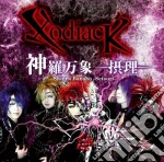 Xodiack - Shinra Bansho - Setsuri cd musicale di XODIACK