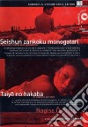 Nagisa Oshima Collection (2 Dvd+Libro)