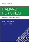 Italiano per cinesi libro