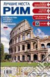Il top di Roma. Con mappa. Ediz. russa libro